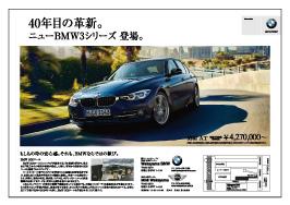 Wakayama BMW