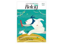 終活Book「Relay」