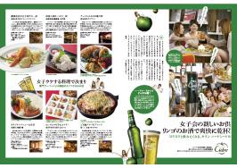 キリンビールマーケティング和歌山支社