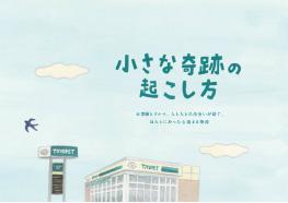 WORKS - 和歌山トヨペット株式会社