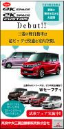WORKS - 奈良中央三菱自動車販売