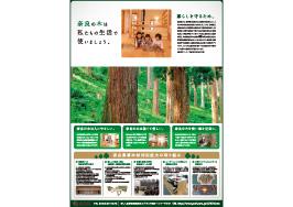 奈良県 広報広聴課