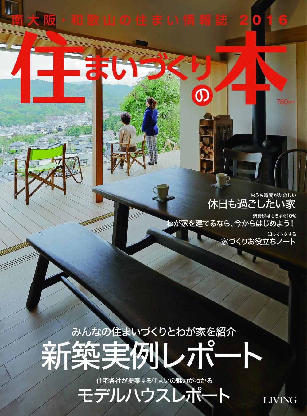 南大阪・和歌山の住まい情報誌 住まいづくりの本 表紙