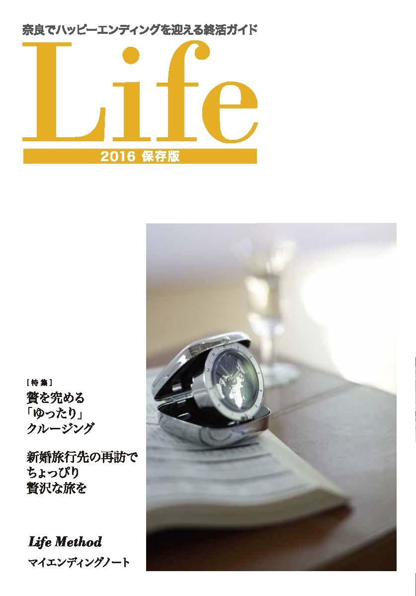 Life 2015年度表紙