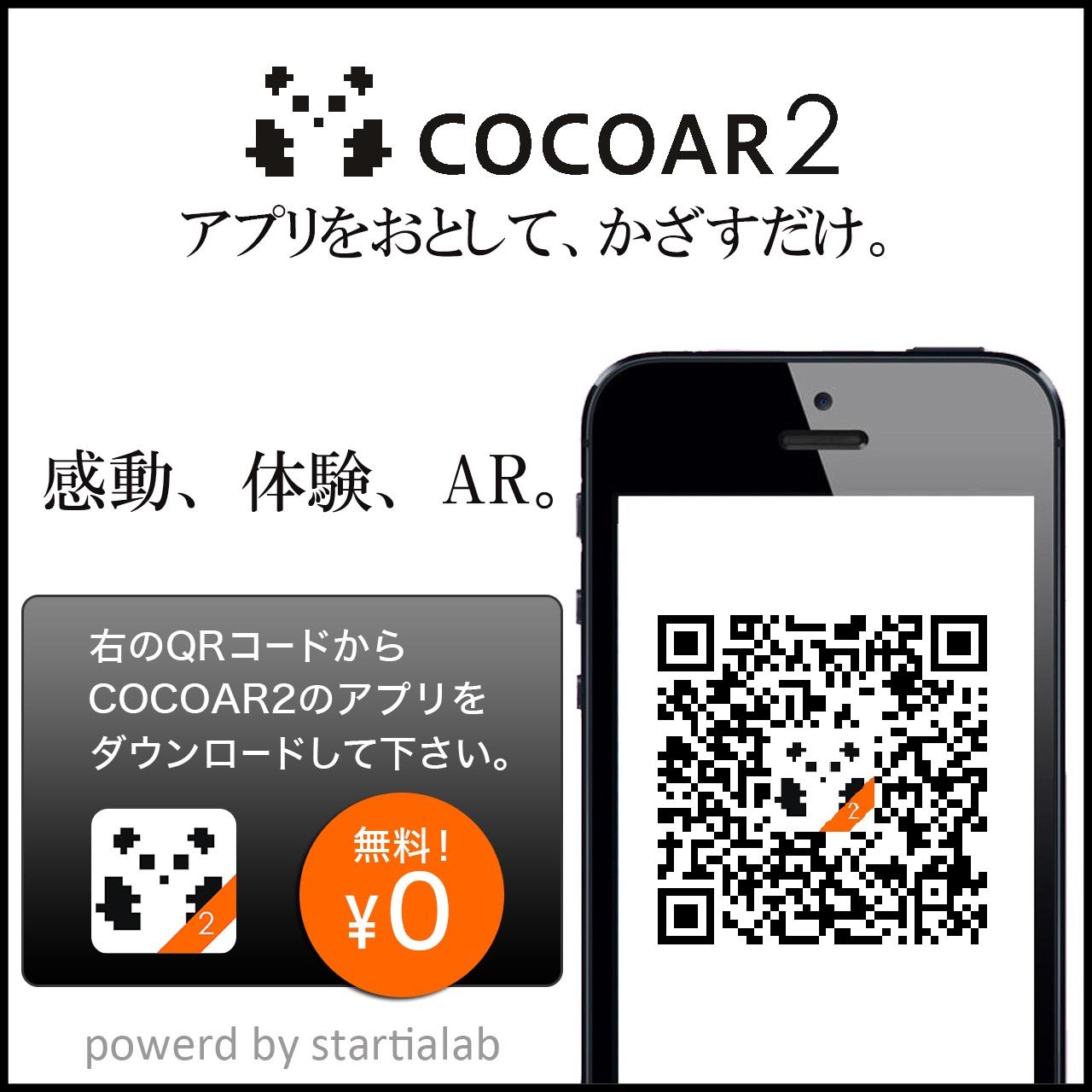 COCOAR2窶サ逋サ骭イ繝槭・繧ォ繝シ縺ク縺ョ菴ソ逕ィ縺ッ縺薙y驕諷ョ縺上◆繧吶&縺・cocoarQR