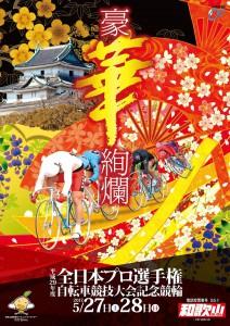 全日本プロ選手権_B2ポスター