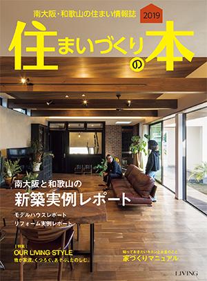 南大阪・和歌山住まいづくりの本