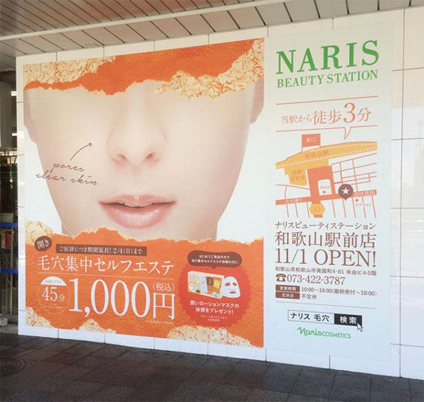 ナリス JR和歌山駅フロントシート