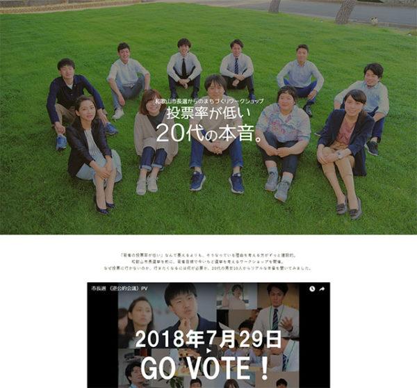 和歌山市選挙管理委員会(市長選挙) 20代の本音ランディングページ