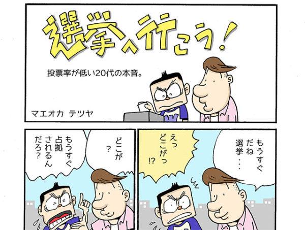 和歌山市選挙管理委員会(市長選挙) 啓発用マンガ制作