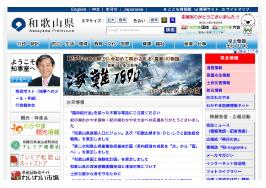 和歌山県ホームページ