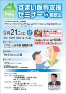 WORKS - 産経新聞社