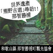 WORKS - 那智勝浦町観光協会