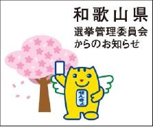 WORKS - 和歌山県選挙管理委員会