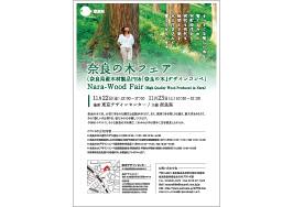 奈良県農林部 奈良の木ブランド課