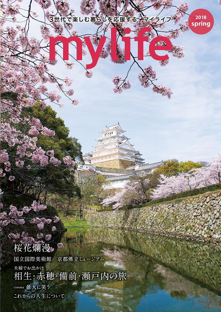 2018面春号表紙
