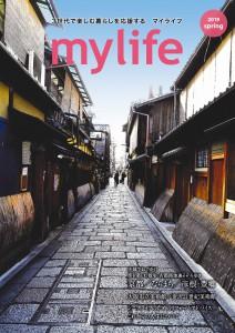 my life春号表紙 (1)